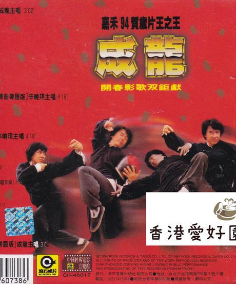 酔拳2 (原題: 醉拳2) サントラ [CD]