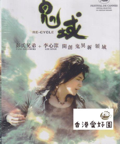 リサイクル/死界 (原題: 鬼域) [DVD]