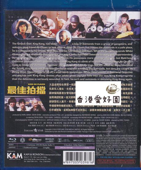 悪漢探偵 (原題: 最佳拍擋) [Blu-ray]