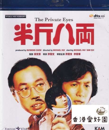 Mr.Boo!ミスター・ブー(原題:半斤八兩)[Blu-ray]