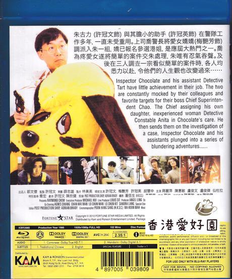 新Mr.Boo!香港チョココップ (原題: 神探朱古力) [Blu-ray]