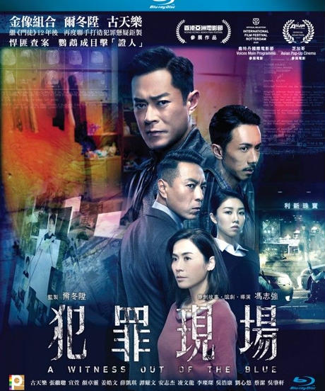 犯罪現場[Blu-ray]