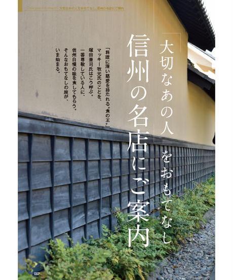 信州ホントにうまい店Special edition【2020年版】