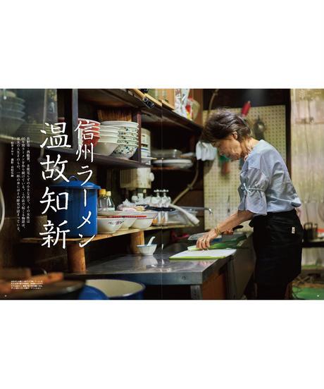 長野Komachi2020.11月号