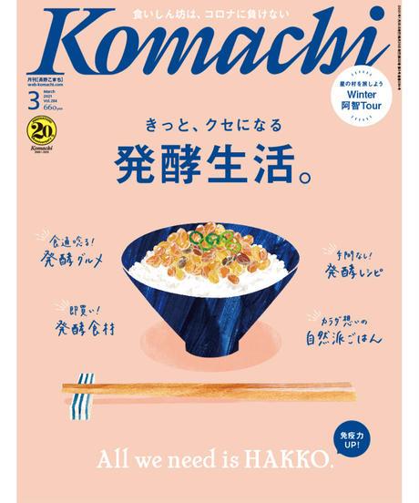 長野Komachi2021.3月号