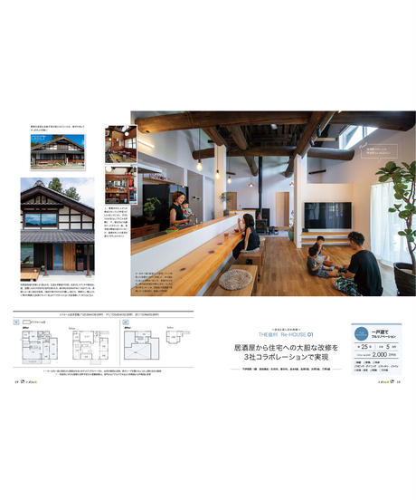 ナガノの家 リフォームリノベーションVol.5