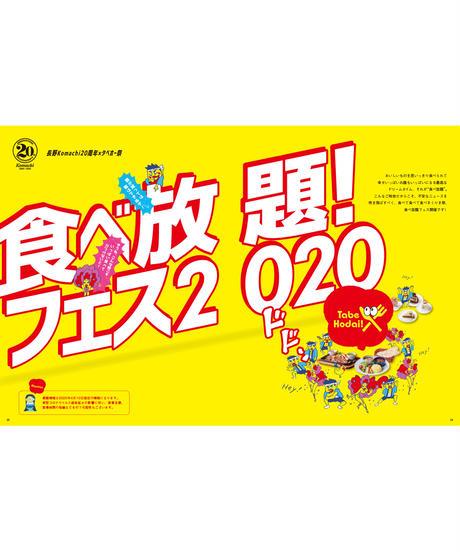 長野komachi2020.6月号