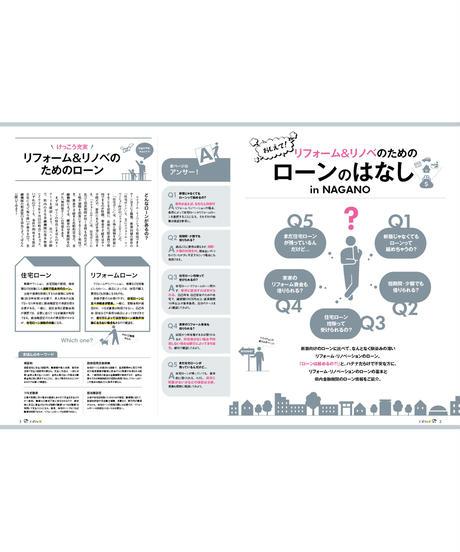 ナガノの家 リフォームリノベーションVol.4