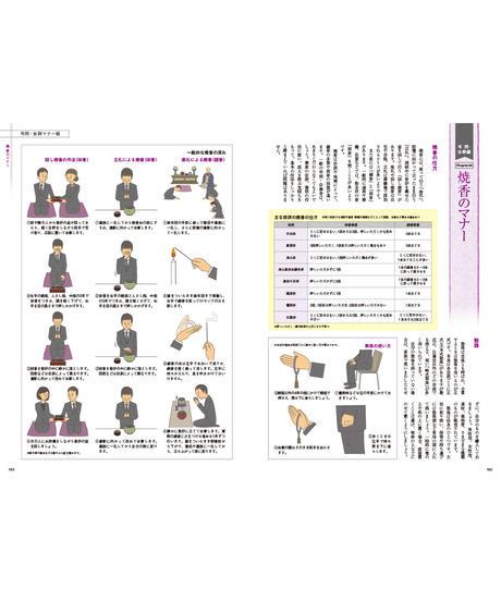 長野の葬儀 Vol.3