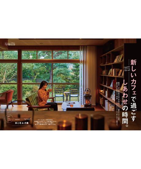 長野Komachi2021.1月号