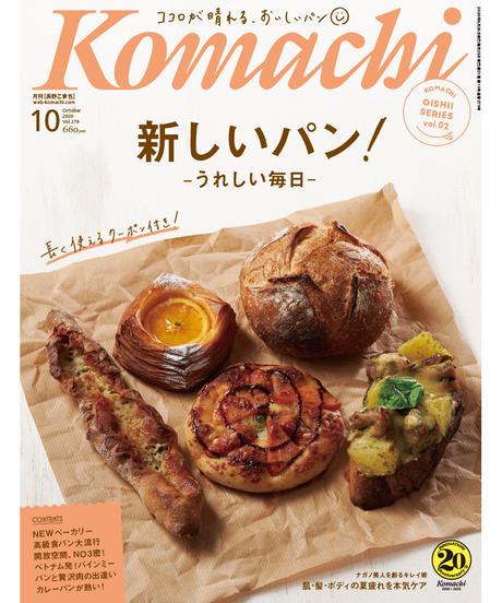 長野Komachi2020.10月号