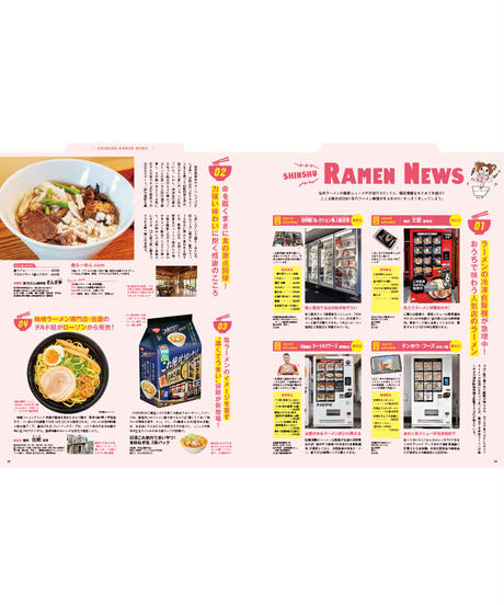 月刊長野Komachi2021.11月号