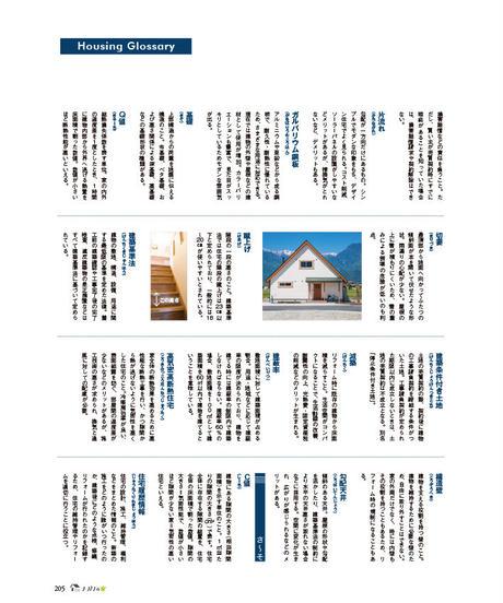 ナガノの家 COLLECTION 2020