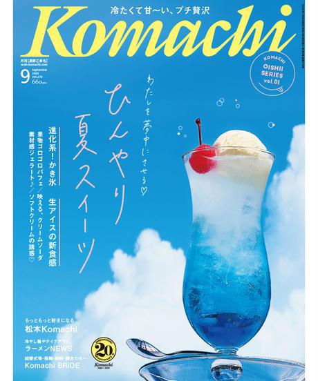 長野Komachi2020.9月号
