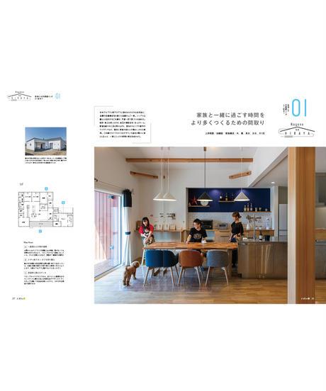 ナガノの家2020 秋・冬号 Vol.14