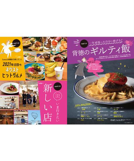長野Komachi2021.2月号