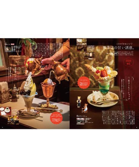 月刊長野komachi2021.6月号