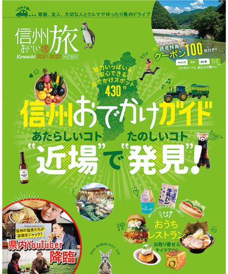 【送料無料&プチ旅プレゼント】長野Komachi年間定期購読