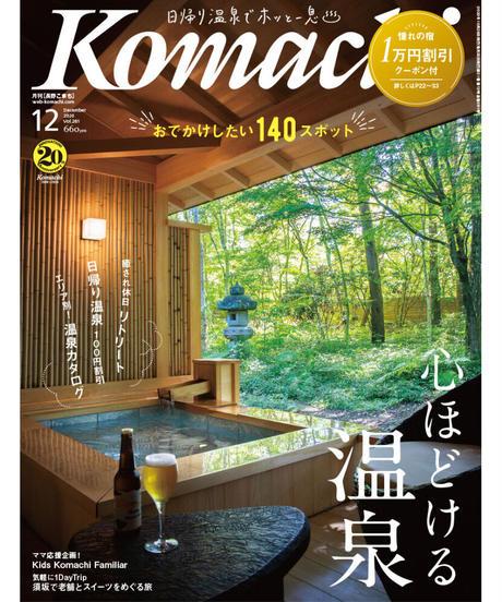 長野Komachi2020.12月号