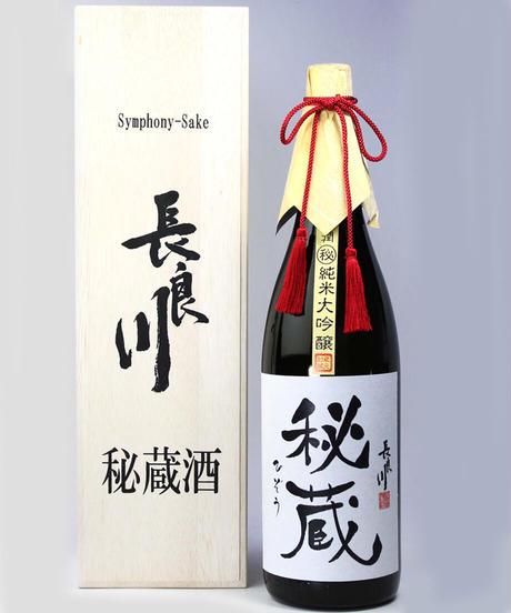 秘蔵酒 長良川-純米大吟醸