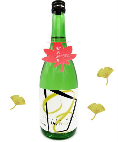 【秋あがり】純米大吟醸 ドライ&フルーティー720ml