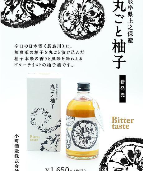 【新発売】丸ごと柚子酒 500ml
