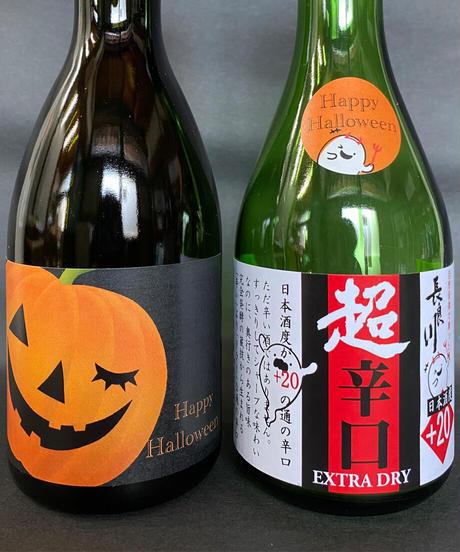 【限定パッケージ】ハロウィンな酒蔵-長良川限定2本セット