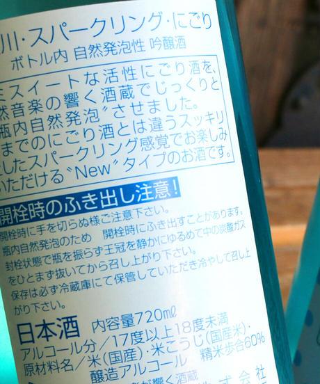 長良川 スパークリング泡にごり生 720ml-1本