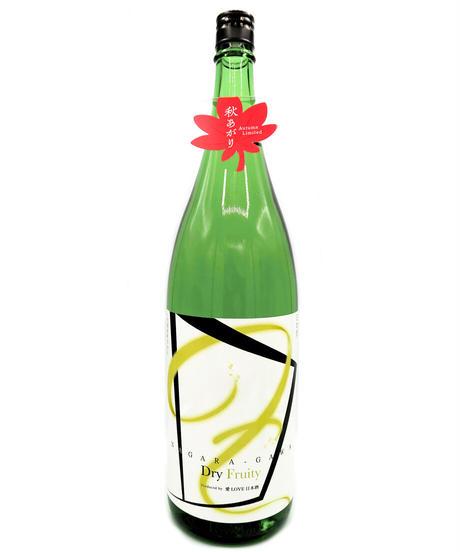 【秋あがり】純米大吟醸 ドライ&フルーティー1800ml