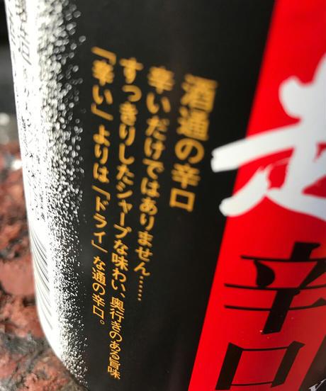 超辛口 +20 長良川 720ml