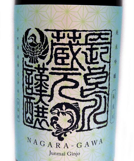 【限定】冷温生貯蔵 NAGARA-GAWA純米吟醸 1800ml
