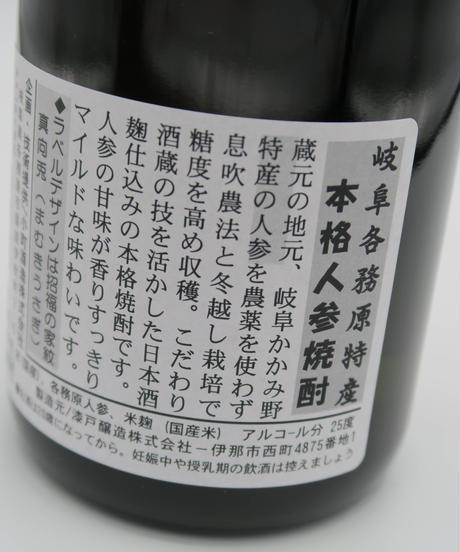 【焼酎】にんじん焼酎-かかみ野 720ml