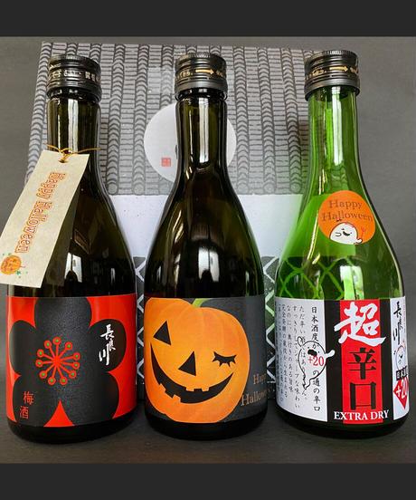 【限定パッケージー梅酒入】ハロウィンな酒蔵-長良川限定3本セット
