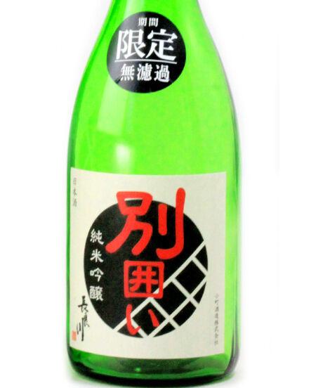 【夏】無濾過・別囲い 純米吟醸 720ml