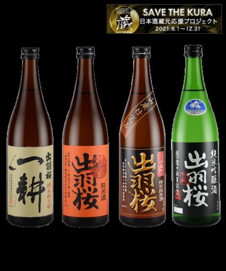 【純米グラスプレゼント】リーデルコラボ純米4本セット