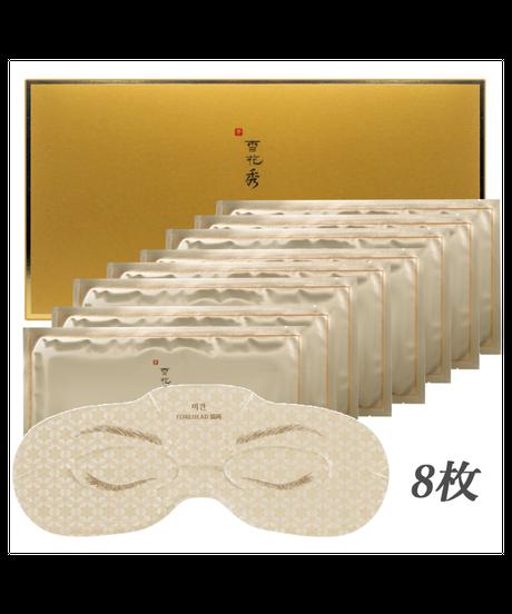 夏桜*ソルファス:アイマスク8枚 アラフォー女性のため目元肌ハリ用