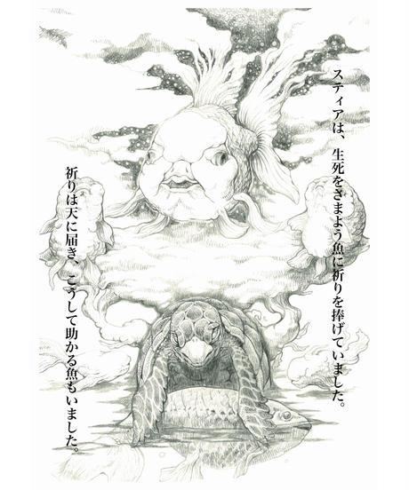 絵画で綴る物語/Love Infection「 第4話 旅立ち」
