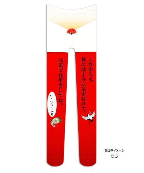 【オリジナル】8T-0071【還暦祝い】タイツ