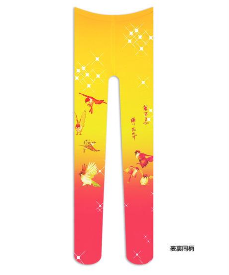 【オリジナル】8T-0085【雀百まで】タイツ