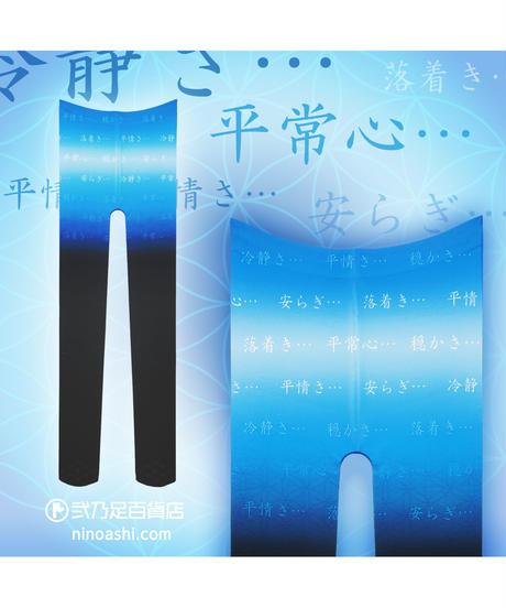 【オリジナル】8T-0065【平常心】タイツ