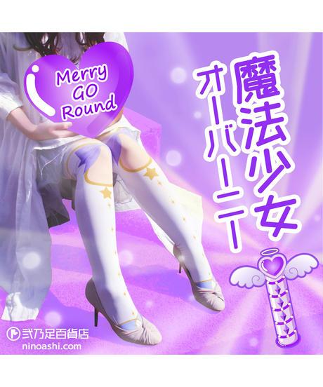 【復刻】MerryGORound OV-0153【魔法少女(ラベンダー)】オーバーニー