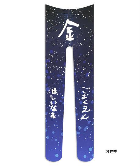 【オリジナル】8T-0080【おねだりごおくえん】タイツ