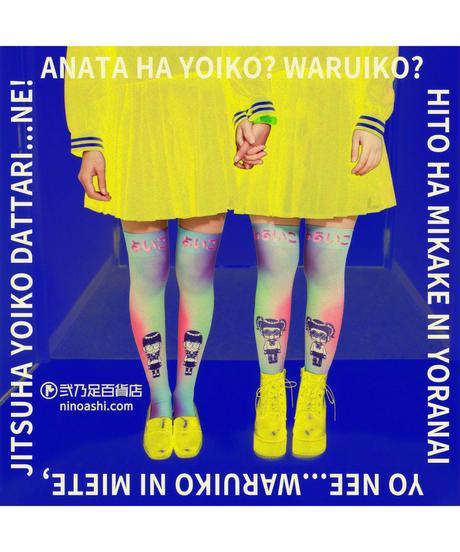 【オリジナル】OV-0140【よいこわるいこ】オーバーニー