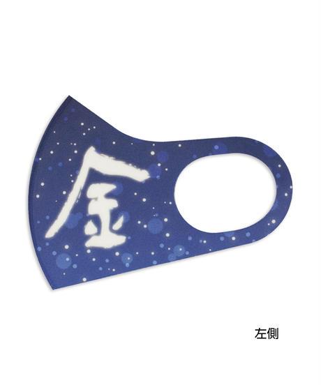 【オリジナル】MS-0200【おねだりごおくえん】マスク