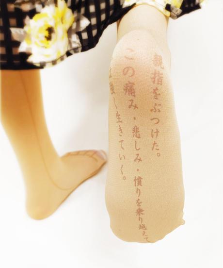 【オリジナル】CS-0115【親指ぶつけた】クルーソックス