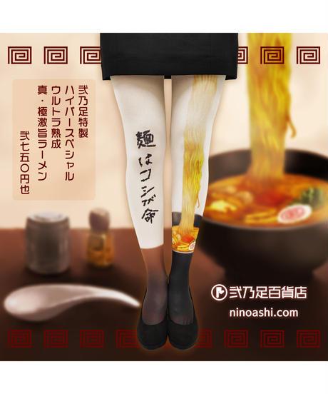 【オリジナル】8T-0087【ラーメン】タイツ