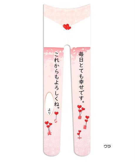 【オリジナル】8T-0070【結婚記念日】タイツ