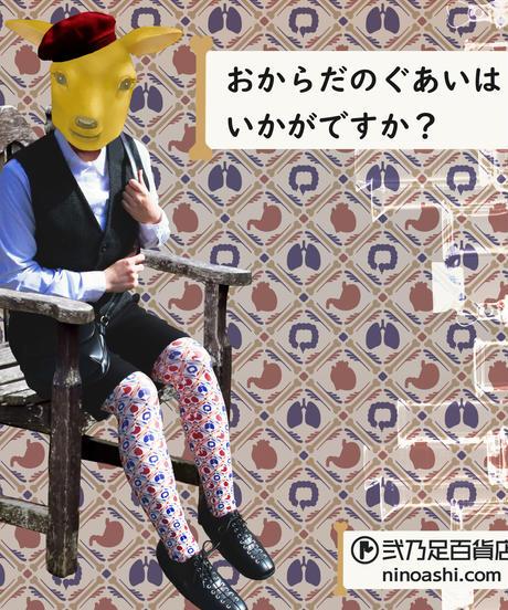【オリジナル】8T-0171【臓器】タイツ