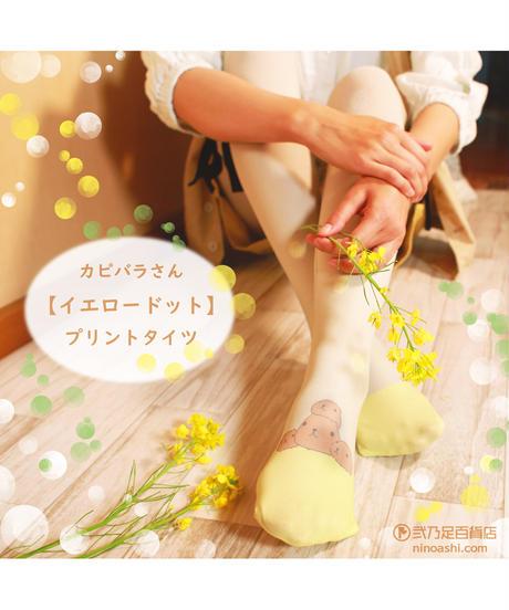 【キャラクター】カピバラさん 8T-0107【イエロードット】プリントタイツ