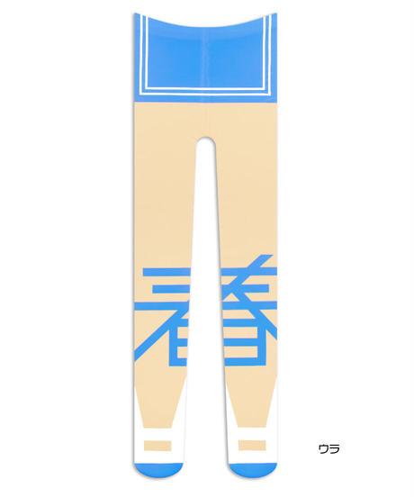【オリジナル】8T-0136【青春-青】タイツ